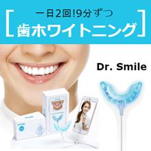 Dr.Smile / アップルストア入店!!! 歯磨き粉 ヤニ取り 口臭対策 歯周病 ステインクリア ハミガキ - ホワイト 歯♬ホワイト♪歯 ♬iphone7 / iphone6 / iphone