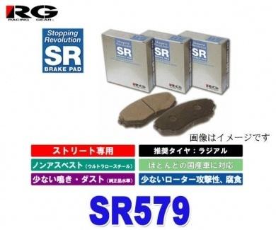 【クリックで詳細表示】RG(レーシングギア) SR579 【SRブレーキパッド フロント用 ミラ ジーノ L701S 1000CC 03年09月~04年10月】