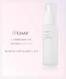 OMF Truth Essence 50 (オーエムエフ トゥルース エッセンス) 【ヒト幹細胞培養液とLPS、DDS技術のマリアージュ。美の原点から再生をお届けします。】