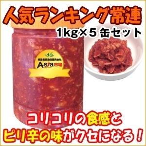 『特売チャンジャ1kg:冷凍』【販売単位:5缶】の画像