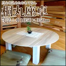 桐丸座卓【寸法:Φ1050×350㎜】桐 / 座卓 / 丸座卓 / 家具 / テーブル / 桐製 / 木製