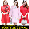 【 Update  Jan】Update every Friday / Plus size / L~XXXXL Big size / women fashion lovely dress / high quality / fast shipping / tops / special for fat women / Look thin /professional clothing