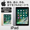33800円←21日~24日限定クーポン使用でこの価格★Apple iPad 9.7インチ Retina ディスプレイ Wi-Fiモデル 32GB スペースグレ(MP2F2J/A)/ゴールド(MPGT2J/A)