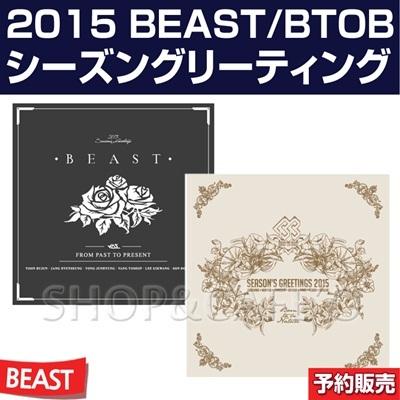 【3次予約】BEAST / BTOB 2015 Seasons Greeting (卓上カレンダー+スケジュール+ミニポスターカレンダー+DVD)【シーズングリーティング】の画像