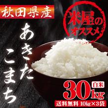 一日数量限定特価【27年度 秋田県産 あきたこまち】秋田県産 あきたこまち 30kg(10kg×3袋)《送料無料》27年度の秋田県産あきたこまちだけを使用しております。一等米に比べるとやや小さな中粒にはなりますが、そこは本場、秋田のあきたこまち、しっかりとした旨み、もっちりとした粘り、柔らかすぎない程よい食感と、本当に美味い米です。【父の日】【送料無料】【沖縄・離島不可】