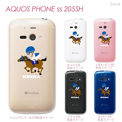 【AQUOS PHONE ss 205SH】【205sh】【Soft Bank】【カバー】【ケース】【スマホケース】【クリアケース】【クリアーアーツ】【KEIBA】【競馬】 10-205sh-ca0098の画像