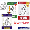 Nakatta Kotoni Diet supplements 120/270 tablets!!  ! 3-5 days to arrive after shipping!!