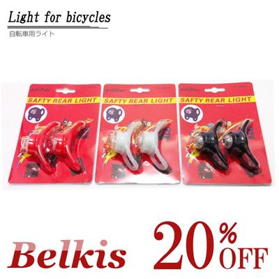 【送料無料】お得な2個入り自転車用ライト お買い得 フロントのライトはこれで十分ですの画像