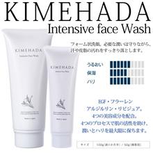 KIMEHADAインテンシヴフェイスウォッシュ 50g/100g 【EGF・フラーレン・アルジルリン・リピジュア。4つの美容成分を配合。4つのプロセスで肌の活性を助け、潤いとハリを最大限に保ちます。】