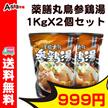 【送料無料】2個999円!訳あり薬膳参鶏湯サムゲタン1kgX2(レトルトパウチ・常温)