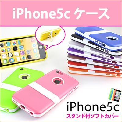 IP5C-T02 | iPhone5c ケース カバー アイフォン5c ジャケット カラフル カラー 全6色 動画視聴に便利なスタンド機能付 マットなサラサラ素材 スケルトン シンプル ソフトケース [ゆうメール配送]の画像