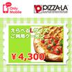 【cotoco】ピザーラ えらべるLサイズご利用クーポン