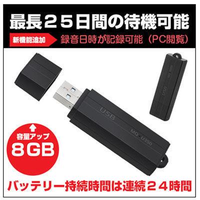 ベセトジャパン仕掛け録音ボイスレコーダーVR-U30-16GB