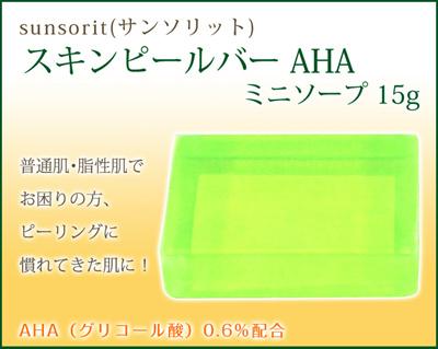 【ゆうパケット】サンソリットスキンピールバーAHAミニソープ(15g)(普通肌〜脂性肌)