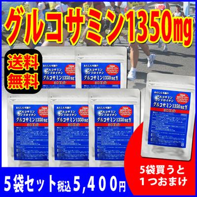 【5袋+おまけ1袋 送料無料】グルコサミン1350mg コンドロイチン 2型コラーゲン(約3ヵ月分)筋骨草グルコサミンの画像