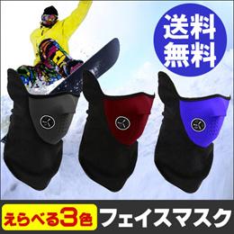 フェイスマスク スノーボード えらべる3色(ブラック・レッド・ブルー)【防寒対策 スキー/スノボ/ウインタースポーツ/バイク/ツーリング】【即納】