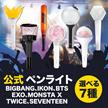 【国内発送】【迅速発送】【2500円~】 K-POP 公式ペンライト特集!BTS / BIGBANG / EXO / IKON / TWICE / MONSTA X / SEVENTEEN ペンライト