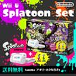 [メーカー生産終了につき15台売り切り特価]Wii U スプラトゥーン セット (amiibo アオリ・ホタル付き)