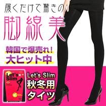 【韓国で爆発的大ヒット】 履くだけで驚きの美脚に!!痩身タイツ レギンス 【秋冬用】