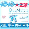 2箱セット【ピュアナチュラルワンデー 】近視用 非球面デザインだから、鮮やかクリアな視界 1箱30枚入りで経済的 透明コンタクトレンズ (カラコン)(コンタクトレンズ)(コンタクト)Pure Natural 1day (ピュアナチュラルワンデー)