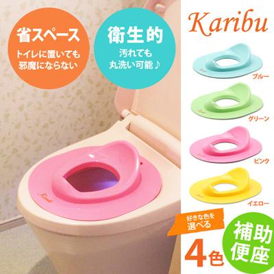 カリブ KARIBU トイレ トレーナー PM2366 補助便座 おまる シンプル キッズの画像
