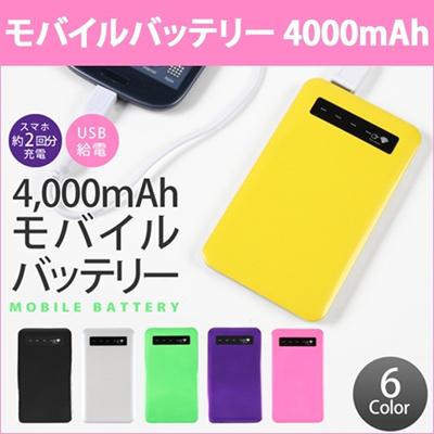 モバイルバッテリー スマホ 充電器 大容量 4000mAh スマートフォン アイフォン iPhone6 iPhone5s iPhone5 iPhone (Lightningケーブル別売)対応 PB-4000A[ゆうメール配送][送料無料]の画像