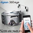 [dyson]ダイソン360 eye ロボット掃除機