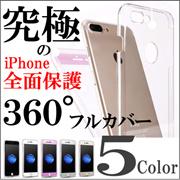 【送料無料】iPhone7/iPhone6/iPhone6s/全面保護ケース/iPhoneケース/TPUカバー/全面保護/ケース/パーフェクトガード