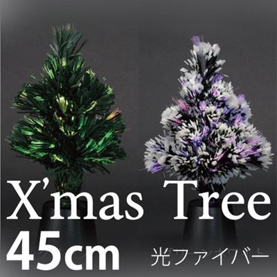 クリスマスツリー LED 45cm ファイバー 乾電池式【送料無料】christmas クリスマス ツリー インテリアの画像