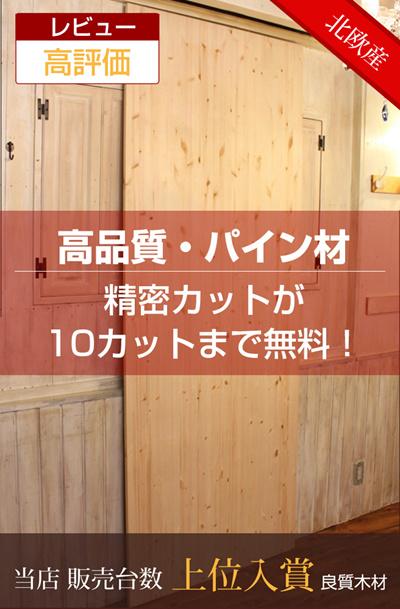 パイン材【19mm】 W900×H1800mm DIY 木材 材料 大工 集成材 カントリー家具 北欧 カット 塗装 加工 高品質 低価格の画像