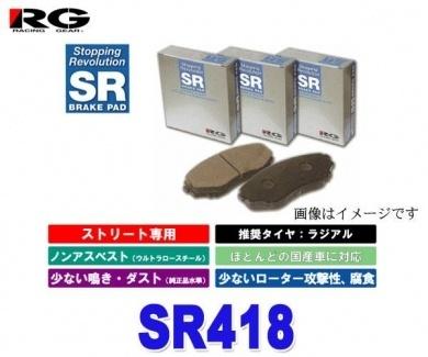 【クリックで詳細表示】RG(レーシングギア) SR418 【SRブレーキパッド フロント用 カローラFX AE101 1600CC 92年05月~95年05月 リアディスク車(GT スーパーストラットサス付)】