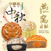 ♦Mooncake♦ ★ Singapore 1st Snowskin/Chocolate Birdnest Mooncake★ [Baked Mooncake][Snowskin Birdnest Mooncake] [Chocolate Birdnest Mooncake] with Special Mao Shan Wang Durian Flavour♦ Up to 50% off
