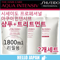 Shiseido Professional Aqua Intensive Shampoo / treatment 1800mlx2