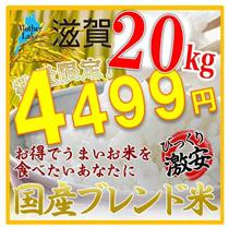 ★クーポン使えます!★28年ブレンド米!20kg !滋賀県で収穫したお米です。滋賀県は琵琶湖に四方を囲む高い山々、豊かな自然に恵まれており、米作りに最適の環境のお米今回は安価タイプでご用意いたしました。