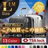 スーツケース 大型 鏡面・フレームタイプ ポリカーボネイト配合 L/LMサイズ12色 / TSA Lock  対応!/ TSAロック/旅行に/帰省に/海外旅行にスーツケース大型★PC7000