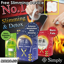 FREE QXPRESS [SIMPLY] Night Enzyme ❤ Tumeric ❤ Calories Control + Fat burning ❤Slimming +Detox