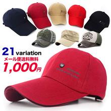 21バリエーション男女兼用帽子 メンズ 日よけ帽子 レディース キャップ スポーツ アウトドア 旅行 刺繍 メール便1送料無料/代引き不可