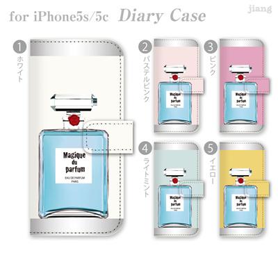 ジアン jiang ダイアリーケース 全機種対応 iPhone5S iPhone5c AQUOS Xperia ARROWS GALAXY ケース カバー スマホケース 手帳型 かわいい おしゃれ きれい 香水 21-ip5-ds1059-zen2 10P06May15の画像