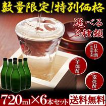 クーポン利用で2400円の激安特価♪【送料無料】選べるお酒(いも/麦焼酎・日本酒)720ml×6本セット【ノンラベル】2セットまで1配送でお届けします
