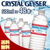 ◆【送料無料】クリスタルガイザー 500mL×48本 セット Crystal Geyser ミネラルウォーター【北海道/沖縄/一部離島は追加送料が発生致します】※並行輸入品のため、キャップの色は白になります
