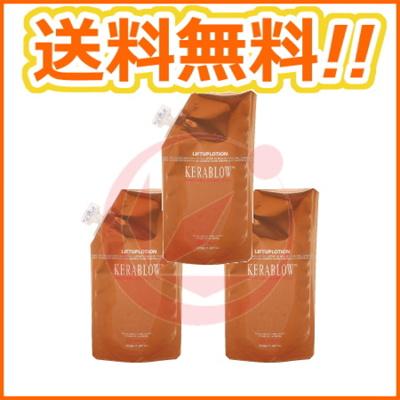 【送料無料】ブライケラブローリフトアップローション200ml(業務・詰替用)×3本