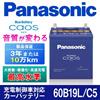 3100658 【送料無料】カオス N-60B19L/C5 パナソニックPanasonic ■バッテリー回収開始!今だけ『処分費0円+送料0円でたまわります。