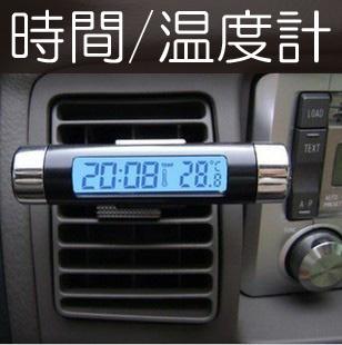 【送料無料】車載 時間・温度計 LEDデジタル表示インジケーター 2in1 Digital display indicator 時計・日時・温度計 カーアクセサリ 車内時計/温度計 クリップ付属 固定設置可能の画像