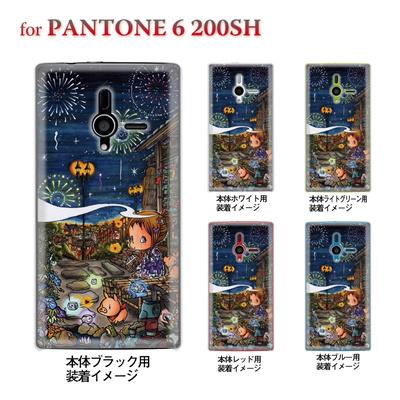 【SWEET ROCK TOWN】【PANTONE6 ケース】【200SH】【Soft Bank】【カバー】【スマホケース】【クリアケース】【アート】 46-200sh-sh0013の画像