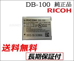 RICOH リコー DB-100 純正 バッテリー 【送料無料】【保証1年間】(DB100) CX5 CX4 CX3 PX充電池 レビューを書いてお得をゲット!!  10P30May15
