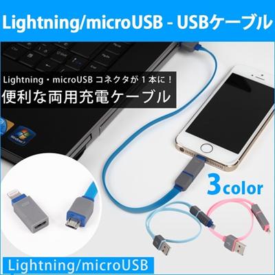 Lightning/microUSB - USBケーブル 2in1ケーブル 充電ケーブル Lightningケーブル iPhone5 アイフォン スマホ スマートフォン マイクロUSB iPad mini Air IP5SP-10[ゆうメール配送][送料無料]の画像