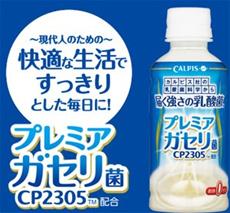 カルピス届く強さの乳酸菌「プレミアガセリ菌CP2305」200mL×24本 【RCP】