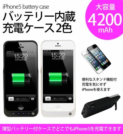 iPhone5 バッテリー ケース iPhone5s 対応 モバイル バッテリー 4200mAh 一体 内蔵ケース Lightning ライトニング コネクタ 充電 BTC-4200CV [ゆうメール配送][送料無料]の画像
