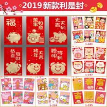 [my1stshop] 2019 Pig Year Long Type Golden Pig / Cartoon Red Packets / 6 designs per pack