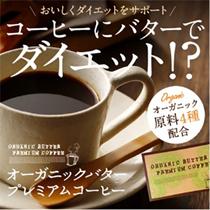 【オーガニックバターコーヒー】アメリカで流行中の最新ダイエット!バターをコーヒーをもっと簡単に♪飽和脂肪酸/トランス脂肪酸/ダイエット/JAS認定/マカ/メール便送料無料/オーガニックバタープレミアムコーヒー定価2480円(税別)